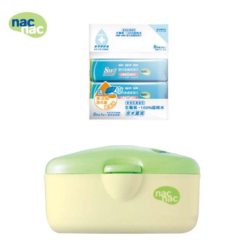 *美馨兒* NAC NAC 嬰兒濕紙巾加熱器 +Nac Nac濕巾/80抽x3包 1150元
