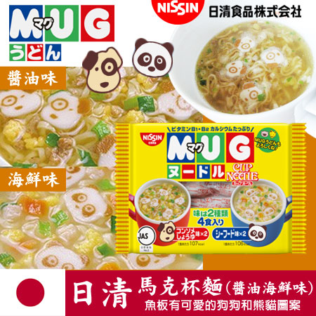 日本 日清杯麵 Nissin 馬克杯麵 (醬油海鮮味) 94g 狗狗醬油 熊貓海鮮 隨身泡杯麵 進口泡麵【N101061】