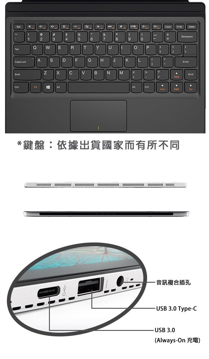 Lenovo 聯想 MIIX-510 80XE00E9TW 12吋銀i5-7200U雙核SSD效能FHD IPS平板筆電 i5-7200U/8G/256G/Win10/附磁吸式鍵盤 產品價值高