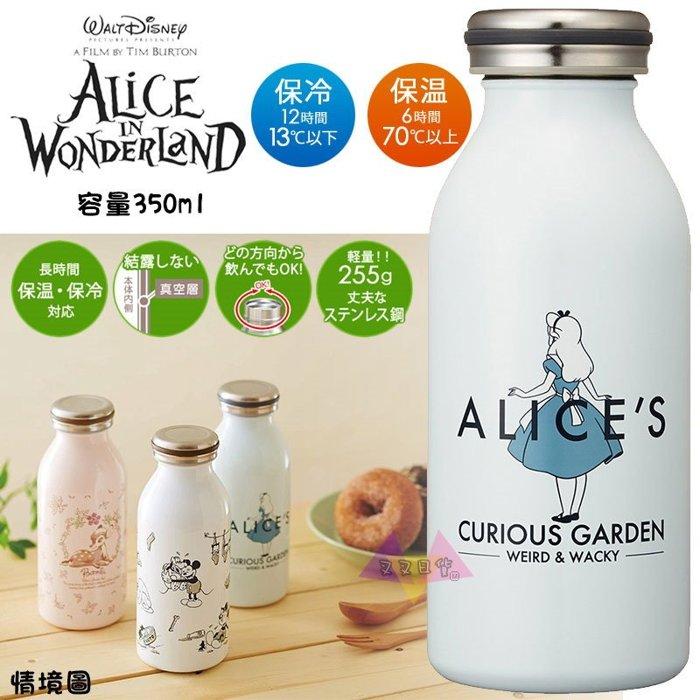 叉叉日貨 迪士尼MOSH聯名愛麗絲背影牛奶罐真空不鏽鋼保冷保溫瓶保溫杯350ml~必買 日本正版【Di95409】