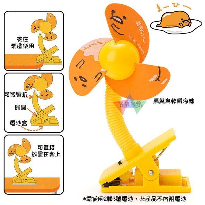 叉叉日貨 蛋黃哥坐蛋殼探頭黃色桌上型小電扇夾式娃娃車用盒裝 日本正版【AL96363】