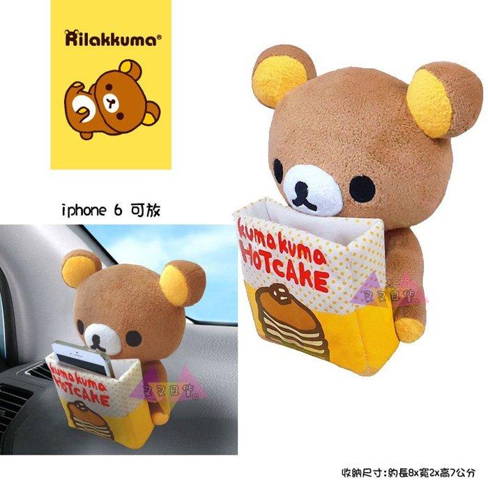 叉叉日貨 拉拉熊懶懶熊手拿鬆餅袋坐姿絨毛玩偶娃娃手機座附吸盤 車用 日本正版【Ri04984】