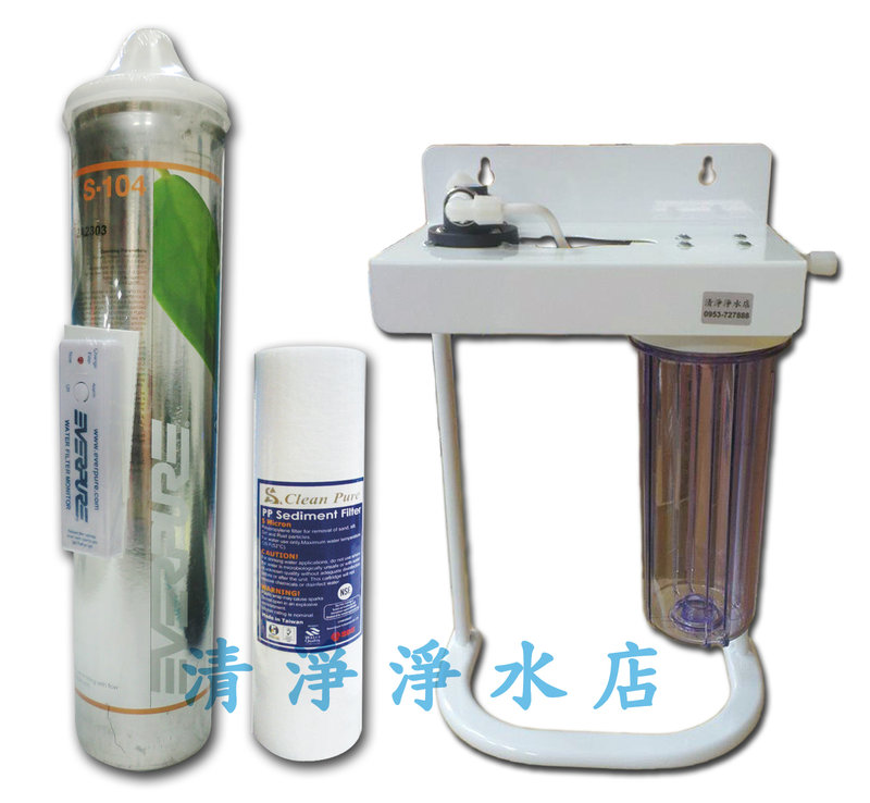 台灣愛惠普、EVERPURE (美國原廠)S104/S-104濾心,二道腳架型2100元,全套配件平輸