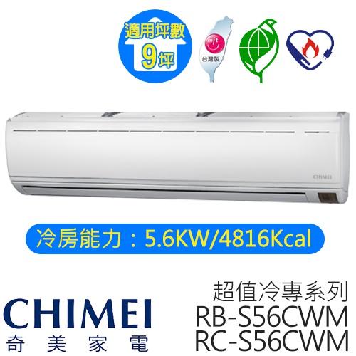 CHIMEI 奇美 超值冷專 一對一定頻空調 RB-S56CWM/RC-S56CWM (適用坪數約9坪、4816Kcal)