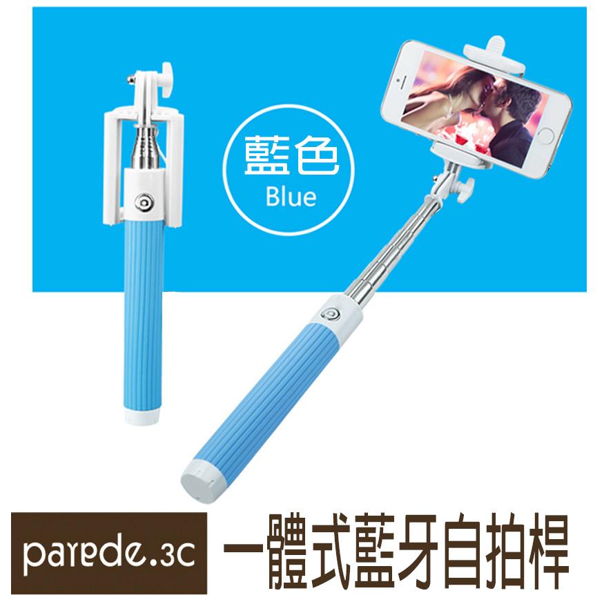 迷你折疊式藍芽自拍桿 自拍棒 無線 藍牙自拍器 通用 藍色 一體式【Parade.3C派瑞德】