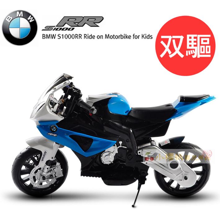 BMW--S1000 RR雙驅 兒童電動摩托車 電動重機【藍色】