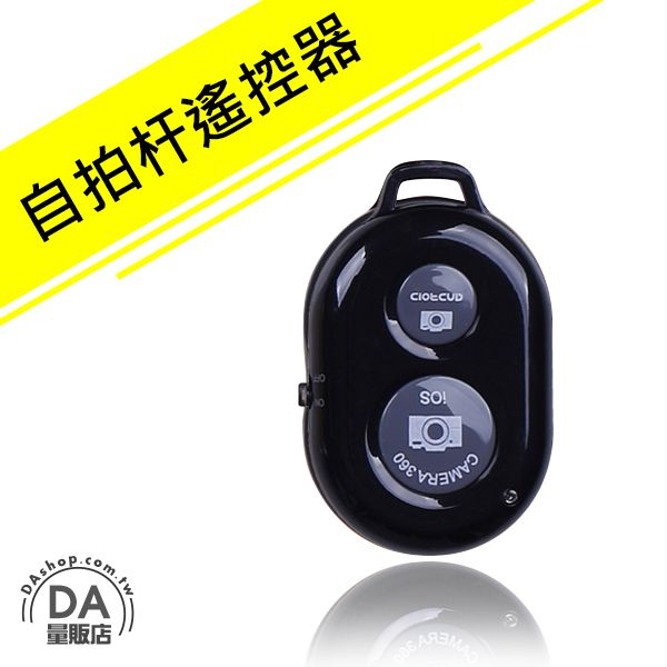 《DA量販店》藍芽 無線 手機 自拍器 遙控器 蘋果安卓通用 黑(80-2886)