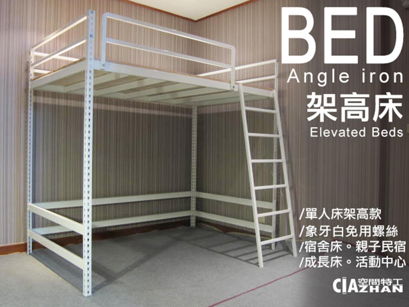 象牙白角鋼床架?空間特工? 3尺架高單人床 床架/床台/床板 免螺絲角鋼床