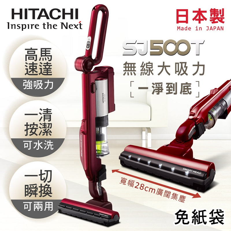 【HITACHI日立】無線充電式。免紙袋直立手持兩用式吸塵器/炫麗紅(PVSJ500T)