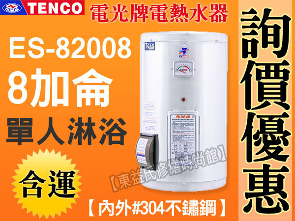 TENCO電光牌ES-82008不鏽鋼電熱水器8加侖【東益氏】售鴻茂 日立電 喜特麗 林內 龍天下 佳龍 怡心