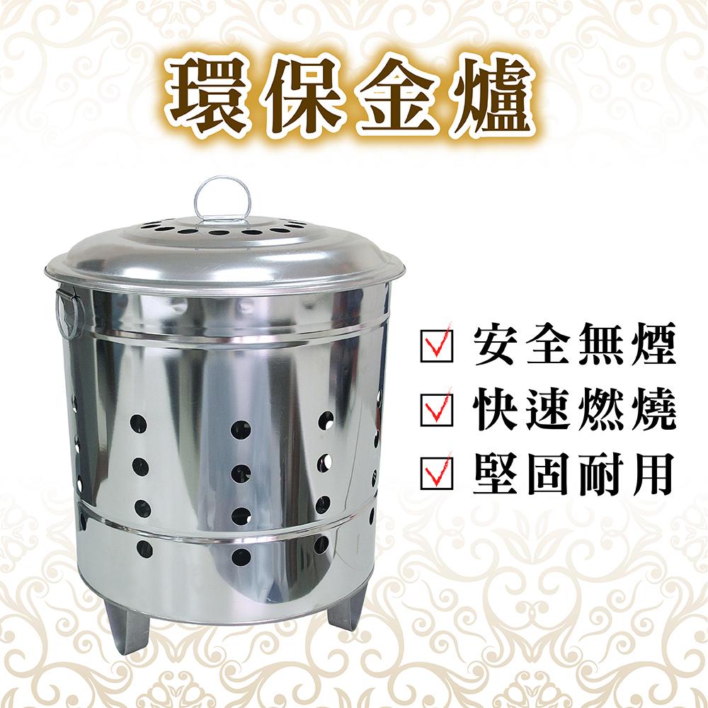 ★環保金爐(小)家庭用→中元節祭祖/獨家專利設計,安全、無煙、快速燃燒