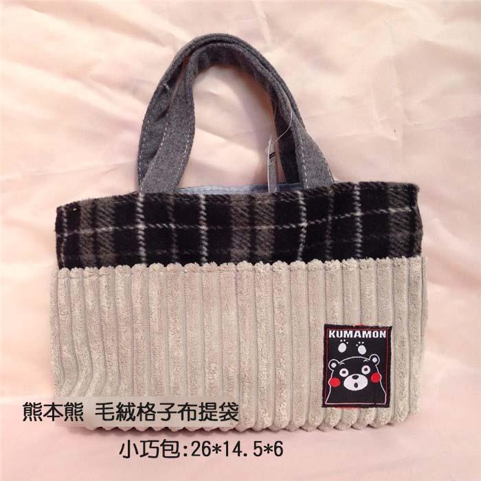 熊本熊kumamon冬季款 絨毛格子布 輕巧袋 手提袋 購GO購團購網