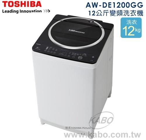 【佳麗寶】-(TOSHIBA東芝)SDD 變頻12公斤洗衣機AW-DE1200GG