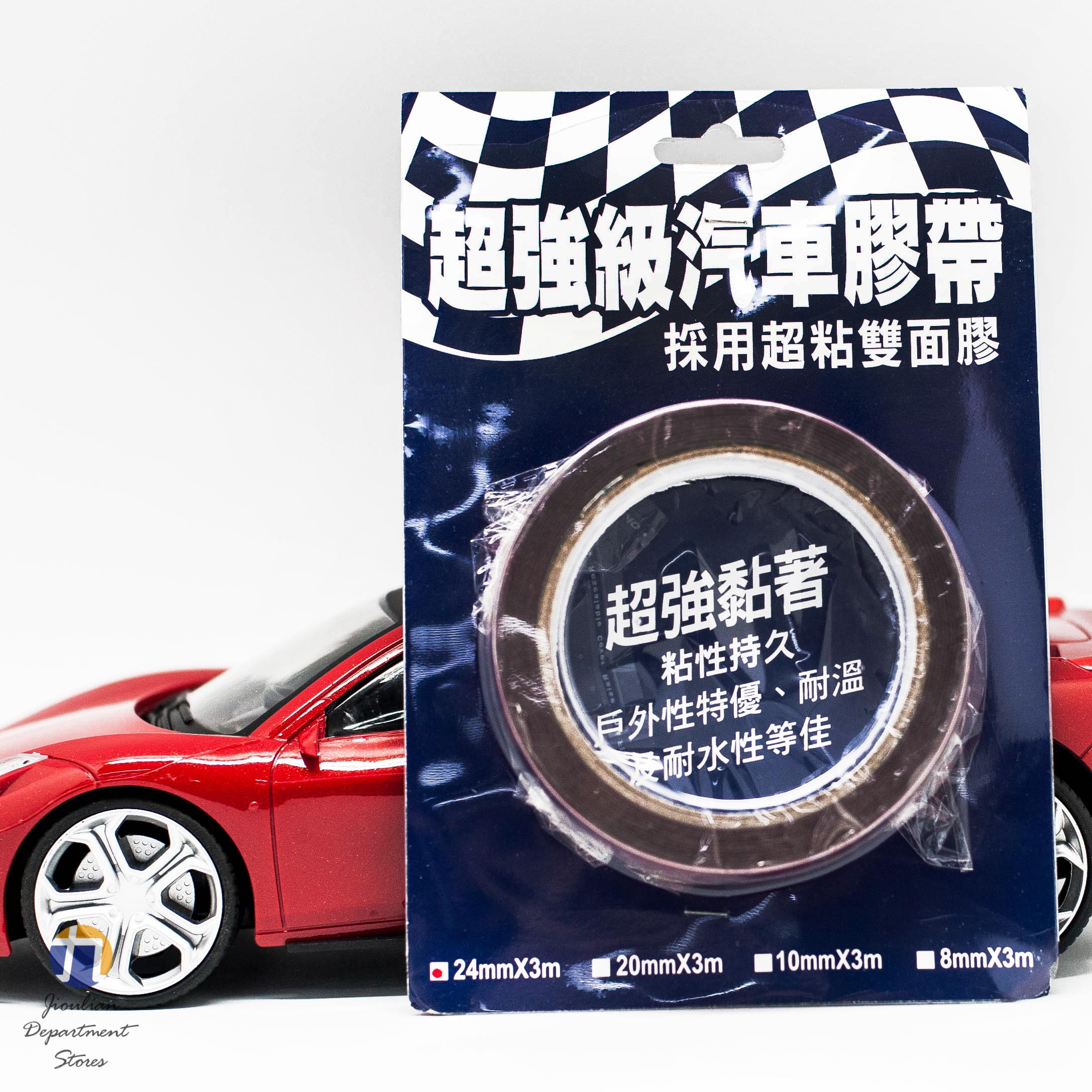 {九聯百貨} 超強級 汽車膠帶 採用超黏雙面膠 PD-3031