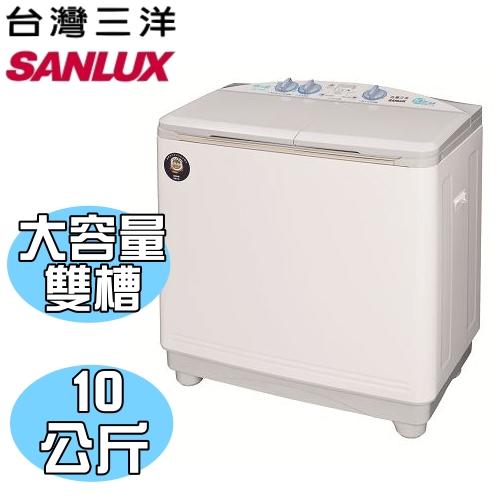 《特促可議價》SANLUX台灣三洋【SW-1068】10公斤雙槽洗衣機