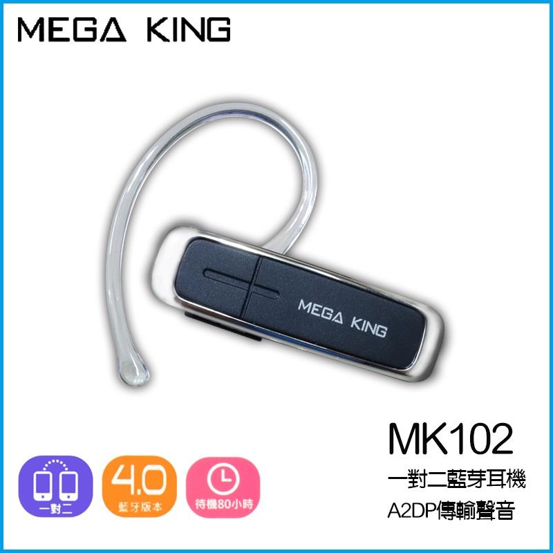 MEGA KING MK102 支援一對二功能藍牙耳機/待機長/高清通話/音樂播放/手機藍芽耳機/藍牙4.0/Apple iPhone 6/6S/6 plus/6S plus/5/5S/BenQ B5..
