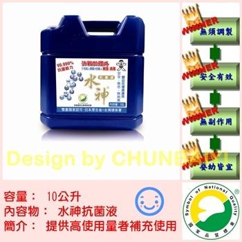 旺旺 水神 抗菌液-居家守護神 水神桶裝水 10公升 高使用量者補充使用 除菌 健康 衛生 個人護理