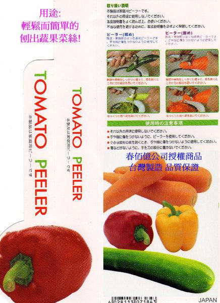 日本款時尚 刨絲刀-百貨專櫃週年慶特賣商品-就是很好刨-黃瓜絲高麗菜絲甜椒絲