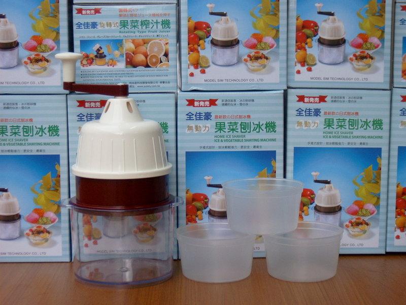全佳豪-榨汁雕花 刨冰機組-果菜剉冰機*1(含保鮮盒*3+保鮮蓋*3)-衛生冰塊可刨