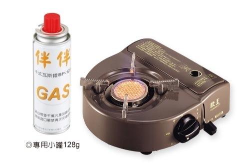 歐王 遠紅外線 卡式 瓦斯爐(使用128g 瓦斯罐) 伴伴爐 JL-178 泡茶 小火鍋 居家 露營 旅行用-附外攜盒1個+贈瓦斯罐1罐