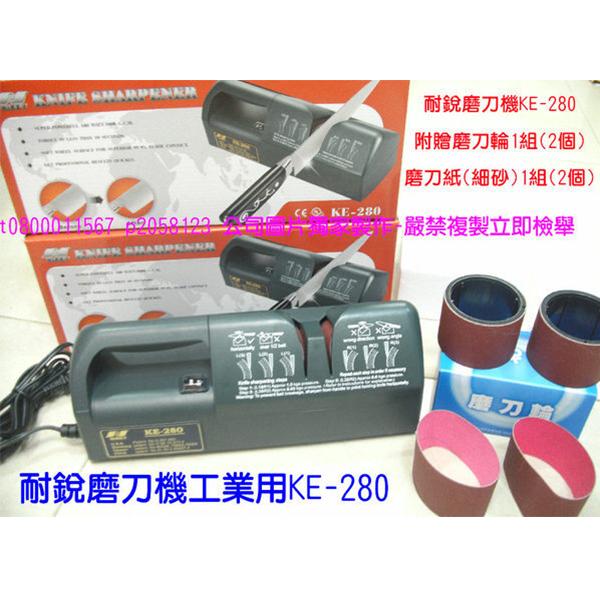 磨得利-耐銳牌 電動 磨刀機KE280-磨刀30秒-〈贈磨刀輪X1磨砂紙X1組不沾刀X1〉