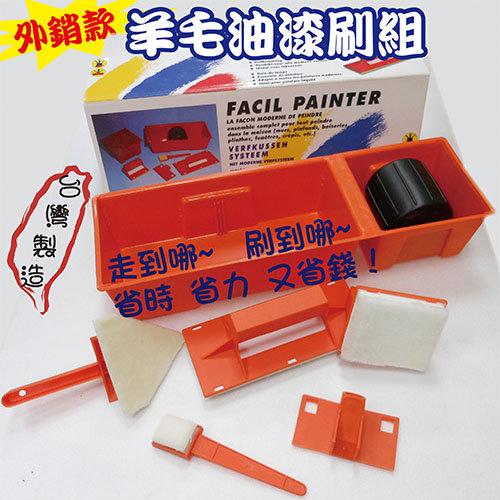 日本風行~台灣製造 外銷款 羊毛 油漆 刷組 刷子/毛刷/油漆刷/刷具組 油漆 粉刷牆面便利刷工具