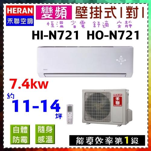 全新升級【禾聯冷氣】7.4KW 11~14坪旗艦型變頻一對一壁掛式冷專型《HI-N721/HO-N721》全機三年保固