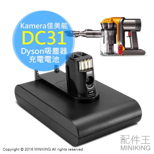 【配件王】Kamera 佳美能 Dyson DC31 吸塵器 充電電池 專用鋰電池 1500mAh 戴森 二代 手持式
