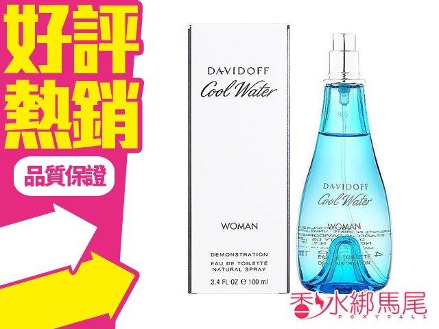 Davidoff Cool Water 大衛杜夫 冷泉 女性淡香水 100ml TESTER?香水綁馬尾?