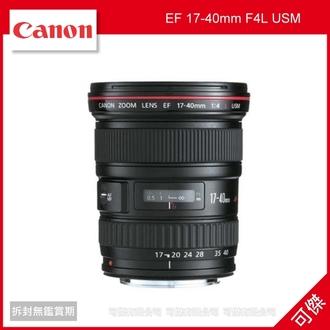 可傑 Canon EF 17-40mm F4L USM 鏡頭 廣角變焦鏡 小三元 彩虹公司貨 加碼送保護鏡