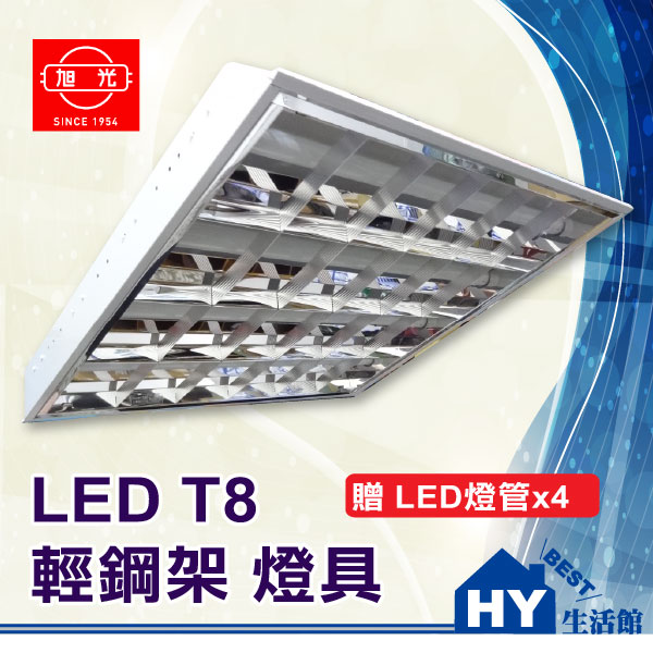 旭光 LED T8 輕鋼架燈具 2尺。T-BAR 全電壓 T8 LED燈座 辦公室燈 輕鋼架。附 LED燈管4支