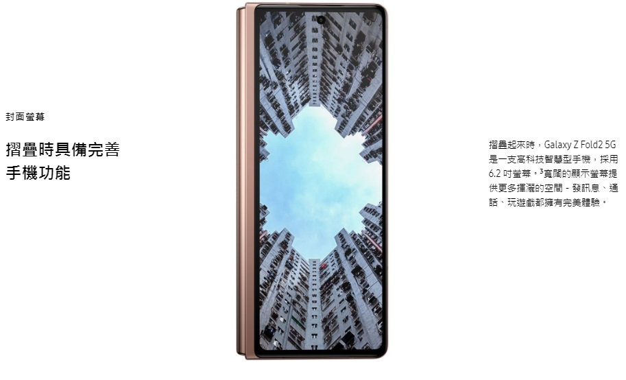摺疊起來時,Galaxy Z Fold2 5G 是一支高科技智慧型手機,採用 6.2 吋螢幕。3寬闊的顯示螢幕提供更多揮灑的空間-發訊息、通話、玩遊戲都擁有完美體驗。
