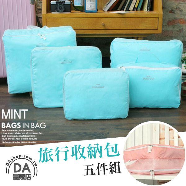 《DA量販店》旅行 五件組 收納袋 包中包 行李袋 天藍色(V50-1403)