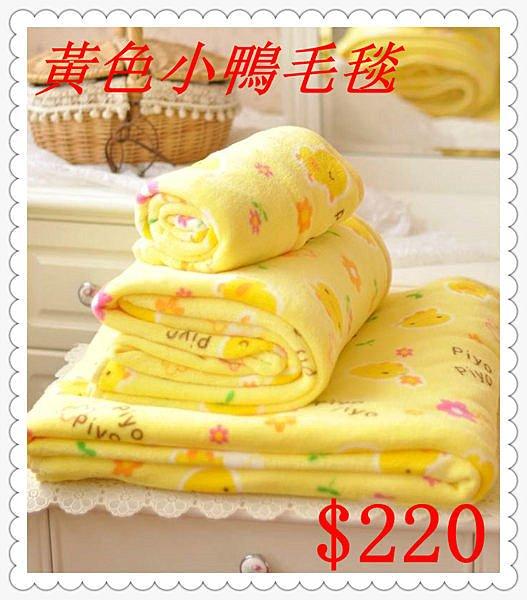=優生活=超柔軟可愛黃色小鴨毛毯 空調毯 珊瑚絨毯子 小涼被 嬰兒毯 小號95*95公分