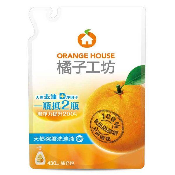 橘子工坊 天然去油碗盤洗滌液 補充包 430ml【德芳保健藥妝】