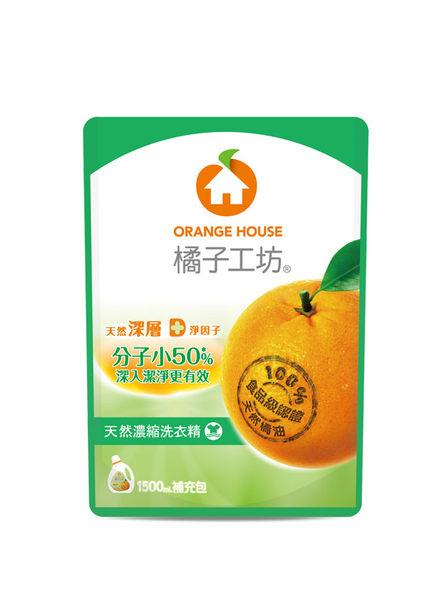 橘子工坊 天然深層潔淨濃縮洗衣精 補充包 1500ml【德芳保健藥妝】