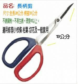 尋花趣-長柄剪 剪刀 園藝剪刀 家用剪刀 不銹鋼