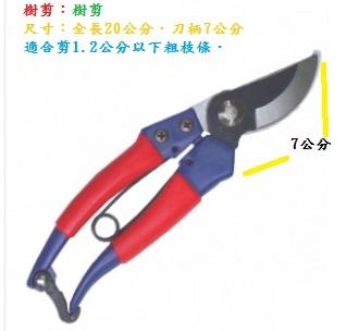 尋花趣-樹剪 園藝剪刀 剪刀 家庭用剪刀 不銹鋼剪刀
