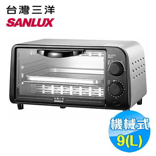 台灣三洋 SANLUX 9公升雙旋鈕電烤箱 SK-09TS