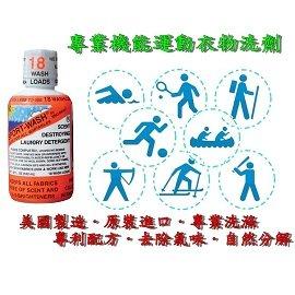 美國 ATSKO SPORT WASH洗劑 / 機能衣物 / 排汗衣物 / 運動衣物 / GORE-TEX / coolmax / 羽絨衣 / 洗衣劑 / 清洗劑