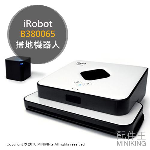 【配件王】日本代購 一年保 iRobot Braava 380j B380065 掃除機器人 智慧吸塵器