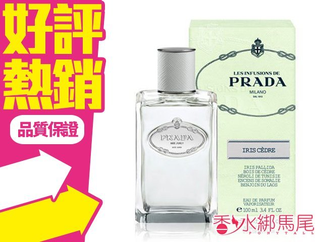 Prada Infusion 鳶尾花 精萃男性 淡香精 100ml?香水綁馬尾?