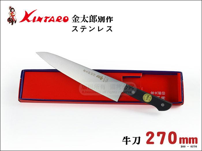 快樂屋? 日本金太郎 300-0270 特殊合金鋼 牛刀 270mm (料理刀 西餐刀 主廚刀 牛肉刀 刺身 生魚片刀 水果刀)