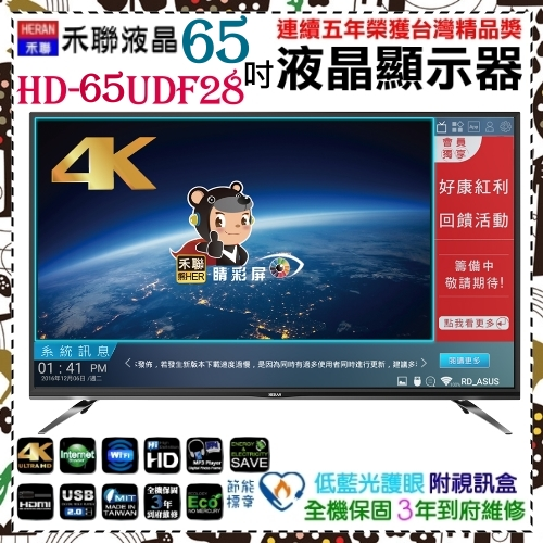 【HERAN 禾聯】65吋數位Android聯網液晶《HD-65UDF28》液晶連網電視 全機三年保固