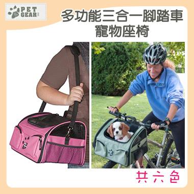 PetGear 寵物居家外出用品系列-多功能三合一腳踏車寵物座椅(6色)