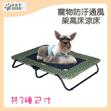 PetGear 寵物居家外出用品系列-寵物防汙通風架高床涼床(中)