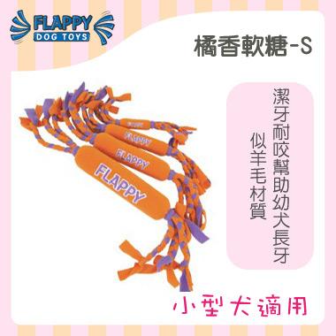 FLAPPY 玩耍專家-橘香軟糖S