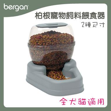 bergan 全系列寵物生活用品-寵物飼料餵食器 - 小