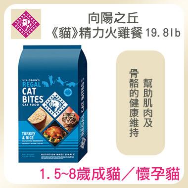 《美國Regal Pet Foods》向陽之丘貓糧 [精力火雞餐] -19.8磅