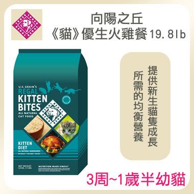 《美國Regal Pet Foods》向陽之丘貓糧 [優生火雞餐] -19.8磅